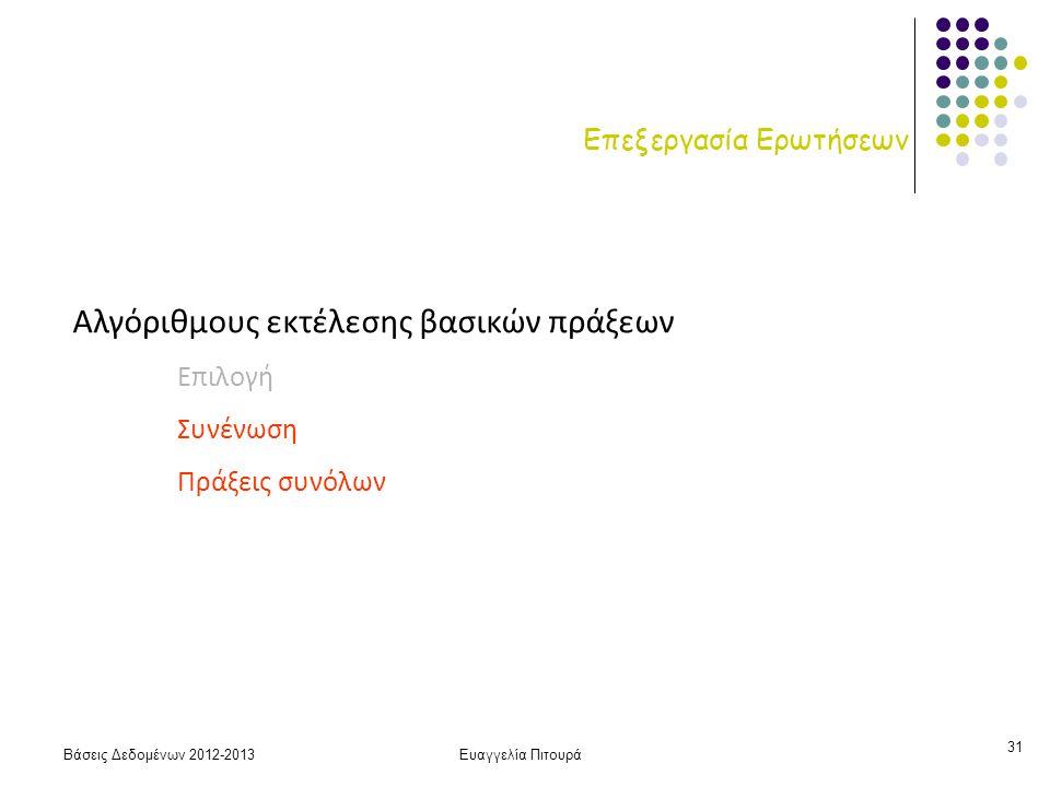 Βάσεις Δεδομένων 2012-2013Ευαγγελία Πιτουρά 31 Επεξεργασία Ερωτήσεων Αλγόριθμους εκτέλεσης βασικών πράξεων Επιλογή Συνένωση Πράξεις συνόλων