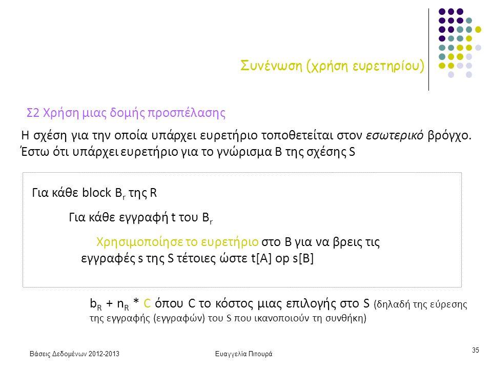 Βάσεις Δεδομένων 2012-2013Ευαγγελία Πιτουρά 35 Συνένωση (χρήση ευρετηρίου) Σ2 Χρήση μιας δομής προσπέλασης Η σχέση για την οποία υπάρχει ευρετήριο τοποθετείται στον εσωτερικό βρόγχο.