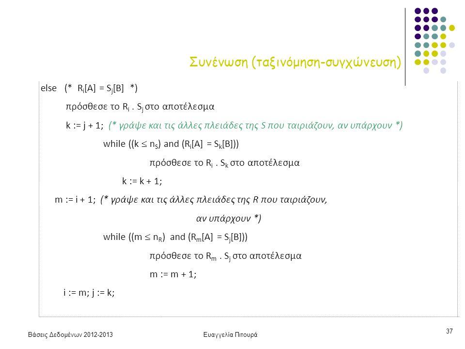 Βάσεις Δεδομένων 2012-2013Ευαγγελία Πιτουρά 37 Συνένωση (ταξινόμηση-συγχώνευση) else (* R i [A] = S j [B] *) πρόσθεσε το R i.