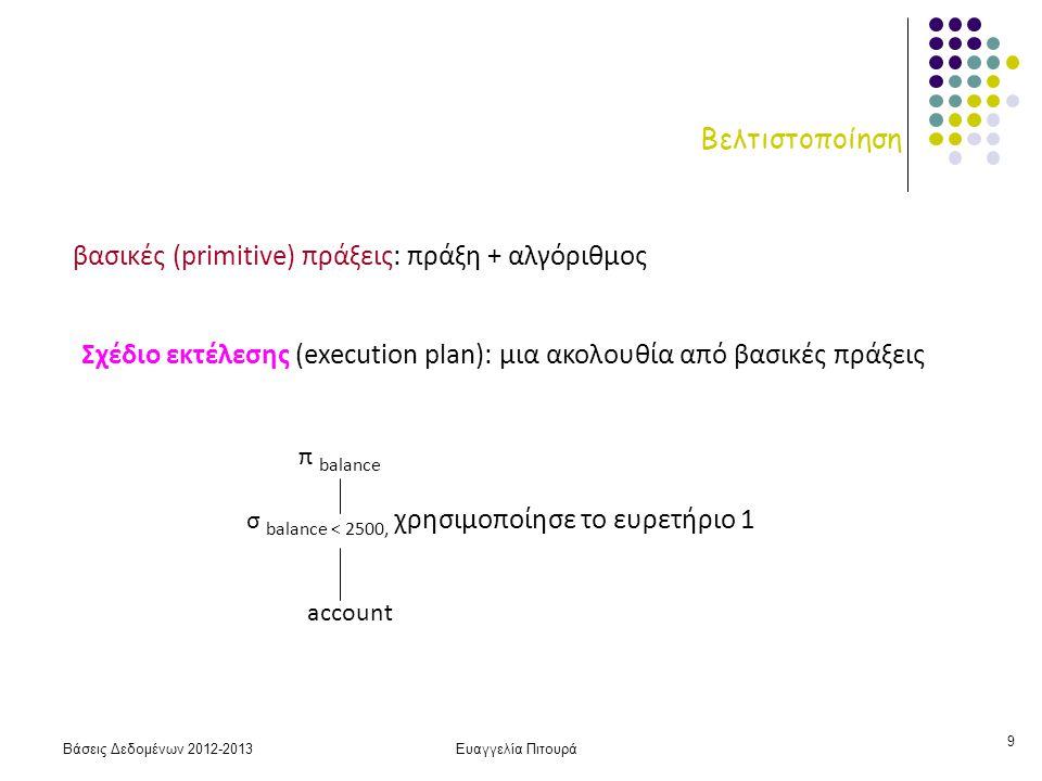 Βάσεις Δεδομένων 2012-2013Ευαγγελία Πιτουρά 10 select A 1, A 2, …, A n from R 1, R 2, …, R m where P π A1, A2, …, An (σ P (R 1 x R 2 x … x R m )) Μετάφραση R1 R2R3…RmR1 R2R3…Rm x x x σPσP π Α1, Α2,...