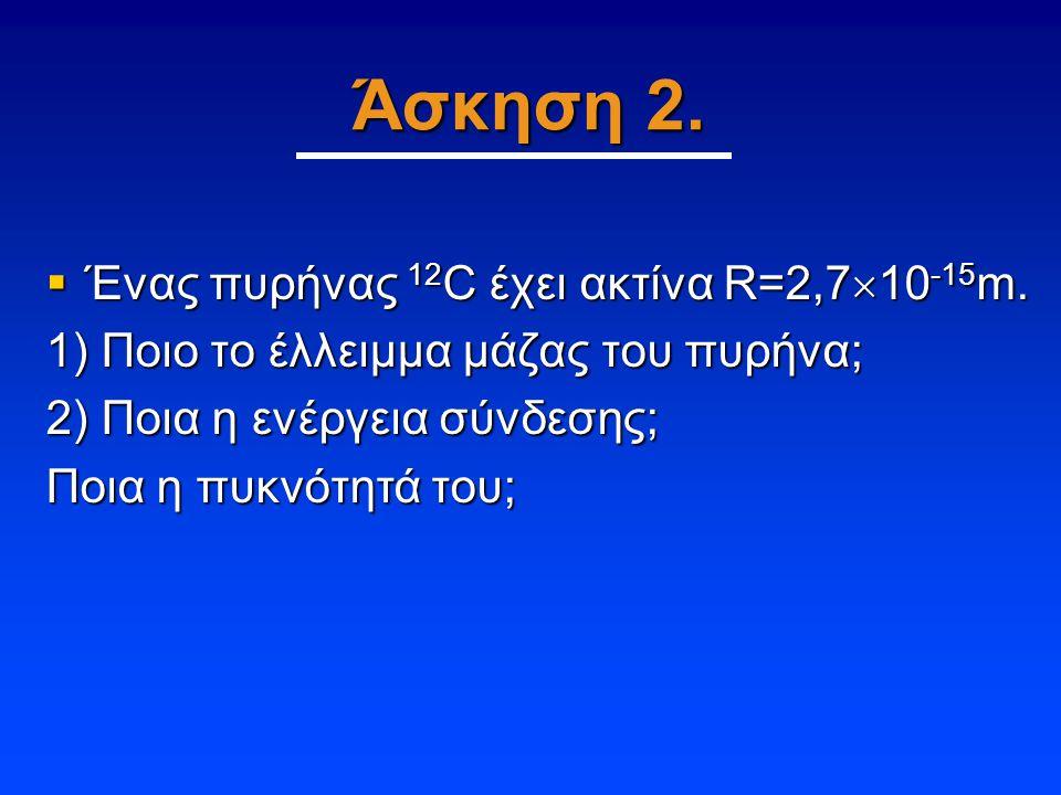  Ένας πυρήνας 12 C έχει ακτίνα R=2,7  10 -15 m.