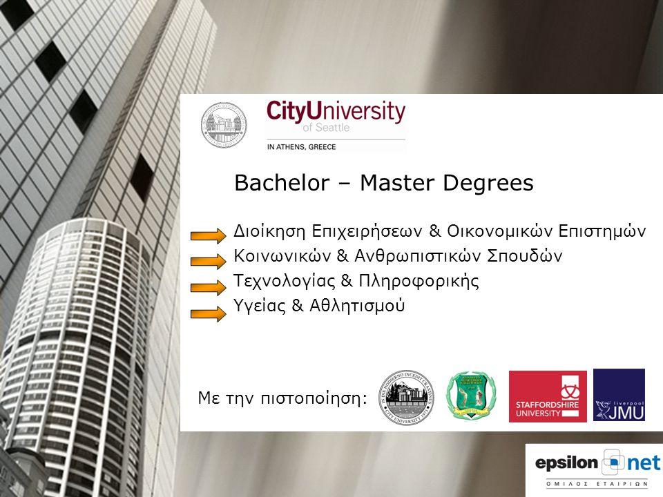 Bachelor – Master Degrees Διοίκηση Επιχειρήσεων & Οικονομικών Επιστημών Κοινωνικών & Ανθρωπιστικών Σπουδών Τεχνολογίας & Πληροφορικής Υγείας & Αθλητισμού Με την πιστοποίηση: