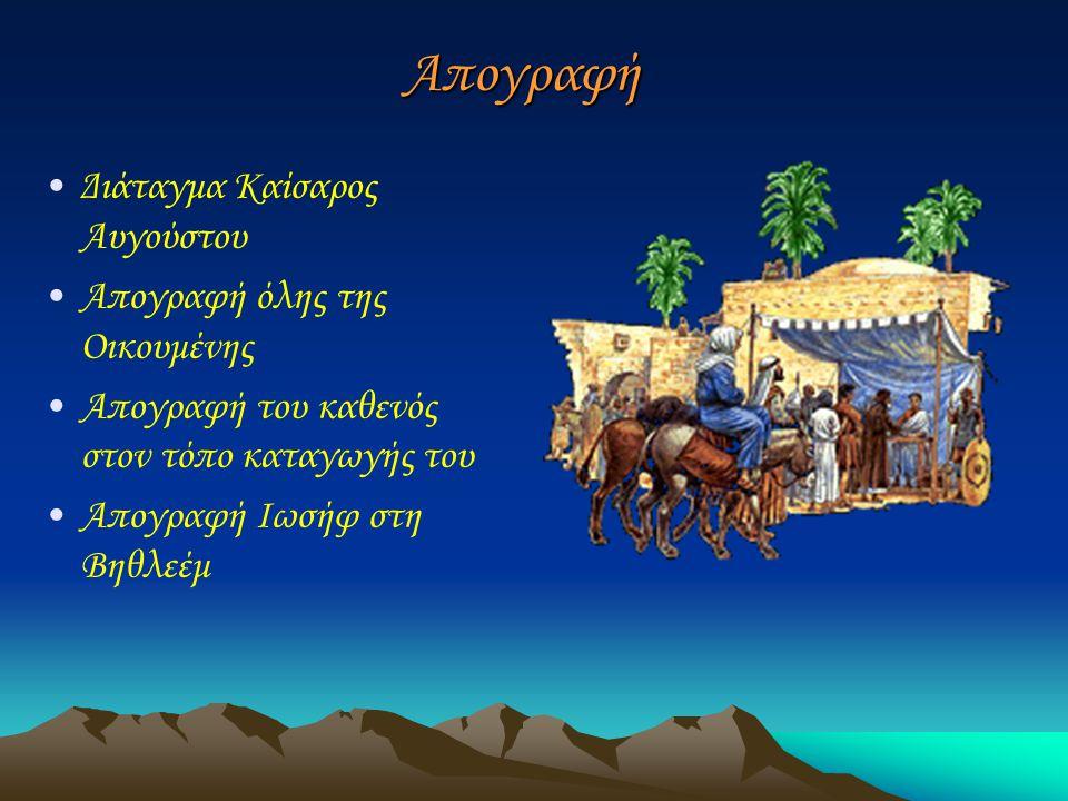 Ιστορία της Γέννησης Απογραφή Γέννηση Άγγελοι Βοσκοί Μάγοι Φυγή στην Αίγυπτο Επιστροφή στη Ναζαρέτ