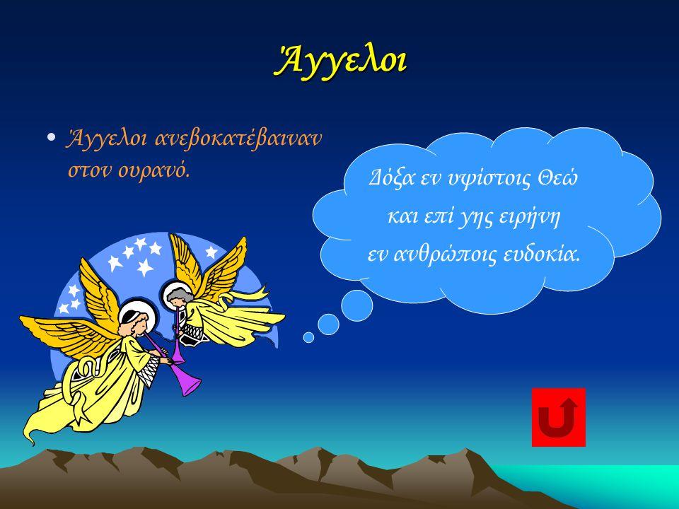 Βοσκοί Φύλαγαν βάρδιες τη νύχτα για τα κοπάδια τους. Άγγελος Κυρίου τους έφερε το χαρμόσυνο άγγελμα: « Γεννήθηκε για χάρη σας Σωτήρας»