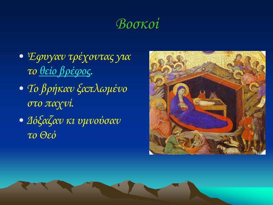 Άγγελοι Άγγελοι ανεβοκατέβαιναν στον ουρανό. Δόξα εν υψίστοις Θεώ και επί γης ειρήνη εν ανθρώποις ευδοκία.
