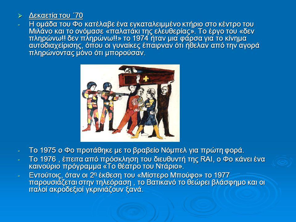  Δεκαετία του ΄70 - Η ομάδα του Φο κατέλαβε ένα εγκαταλειμμένο κτήριο στο κέντρο του Μιλάνο και το ονόμασε «παλατάκι της ελευθερίας». Το έργο του «δε