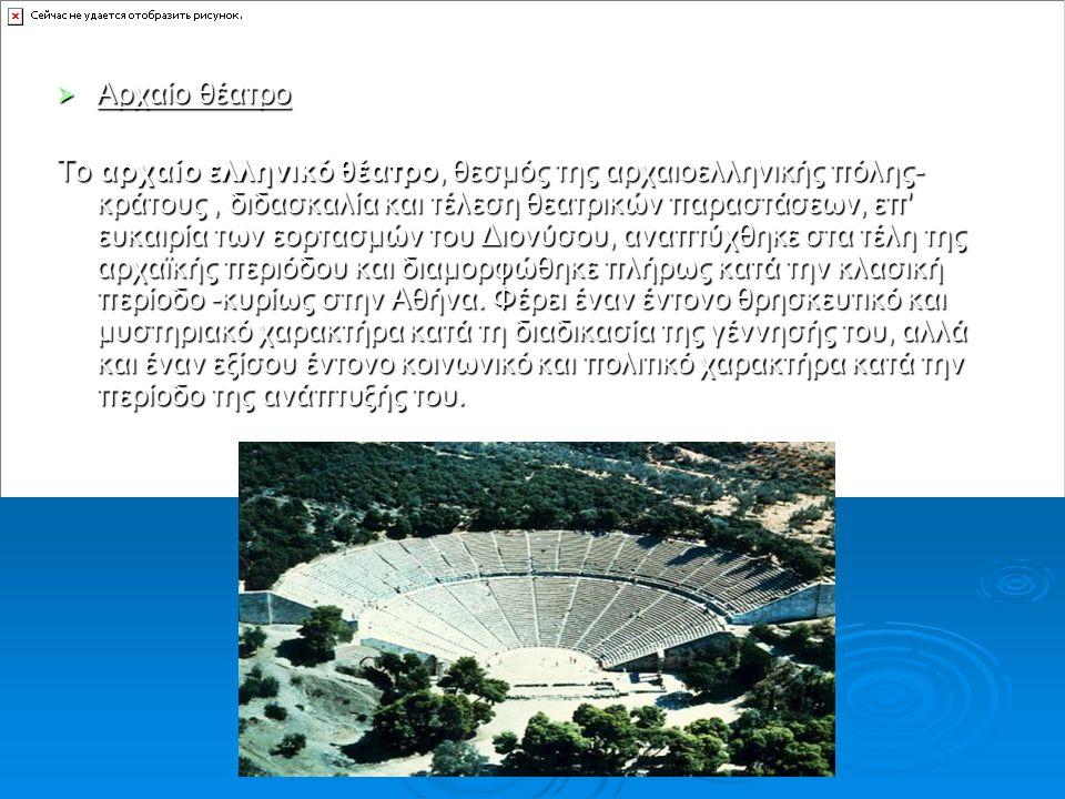  Αρχαίο θέατρο Το αρχαίο ελληνικό θέατρο, θεσμός της αρχαιοελληνικής πόλης- κράτους, διδασκαλία και τέλεση θεατρικών παραστάσεων, επ' ευκαιρία των εο