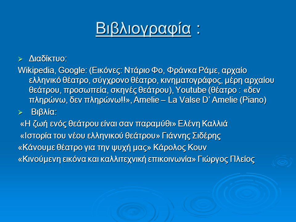 Βιβλιογραφία :  Διαδίκτυο: Wikipedia, Google: (Εικόνες: Ντάριο Φο, Φράνκα Ράμε, αρχαίο ελληνικό θέατρο, σύγχρονο θέατρο, κινηματογράφος, μέρη αρχαίου