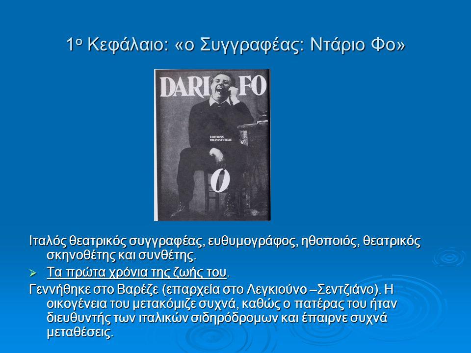 1 ο Κεφάλαιο: «ο Συγγραφέας: Ντάριο Φο» Ιταλός θεατρικός συγγραφέας, ευθυμογράφος, ηθοποιός, θεατρικός σκηνοθέτης και συνθέτης.  Τα πρώτα χρόνια της