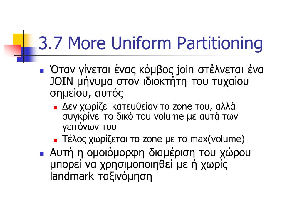 3.7 More Uniform Partitioning Όταν γίνεται ένας κόμβος join στέλνεται ένα JOIN μήνυμα στον ιδιοκτήτη του τυχαίου σημείου, αυτός Δεν χωρίζει κατευθείαν