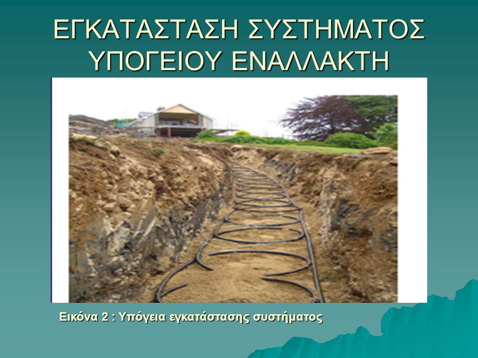 ΠΑΡΑΔΕΙΓΜΑ Εικόνα 3 : Χρήση γεωτρύπανων – Σύνδεση με οικεία