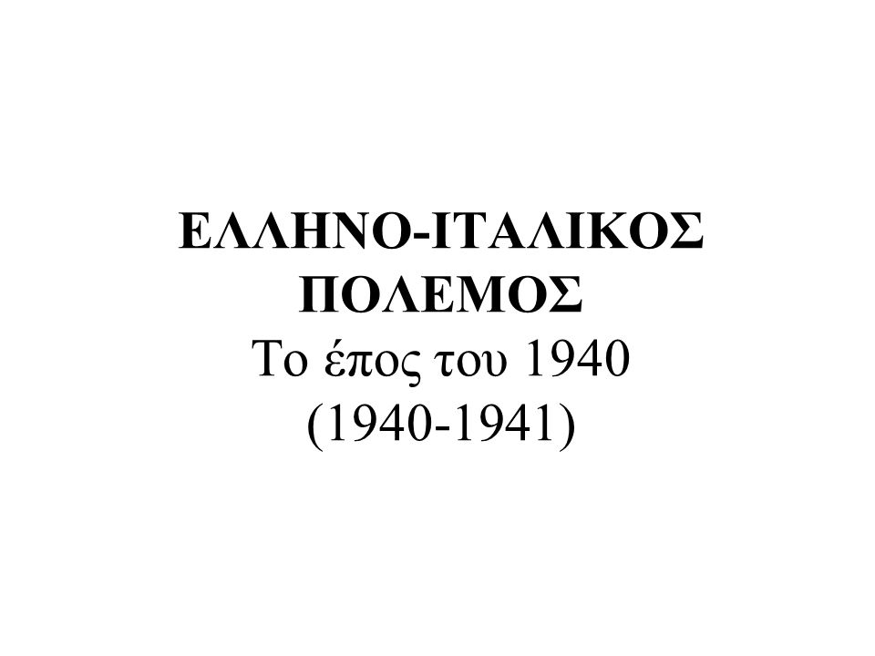 ΕΛΛΗΝΟ-ΙΤΑΛΙΚΟΣ ΠΟΛΕΜΟΣ Το έπος του 1940 (1940-1941)