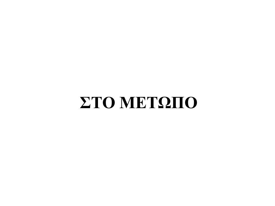 ΣΤΟ ΜΕΤΩΠΟ