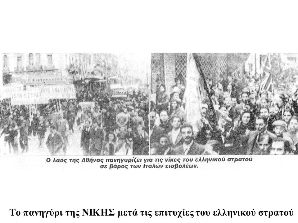 Το πανηγύρι της ΝΙΚΗΣ μετά τις επιτυχίες του ελληνικού στρατού