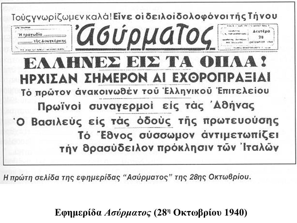 Εφημερίδα Ασύρματος (28 η Οκτωβρίου 1940)