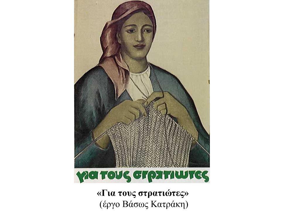 «Για τους στρατιώτες» (έργο Βάσως Κατράκη)