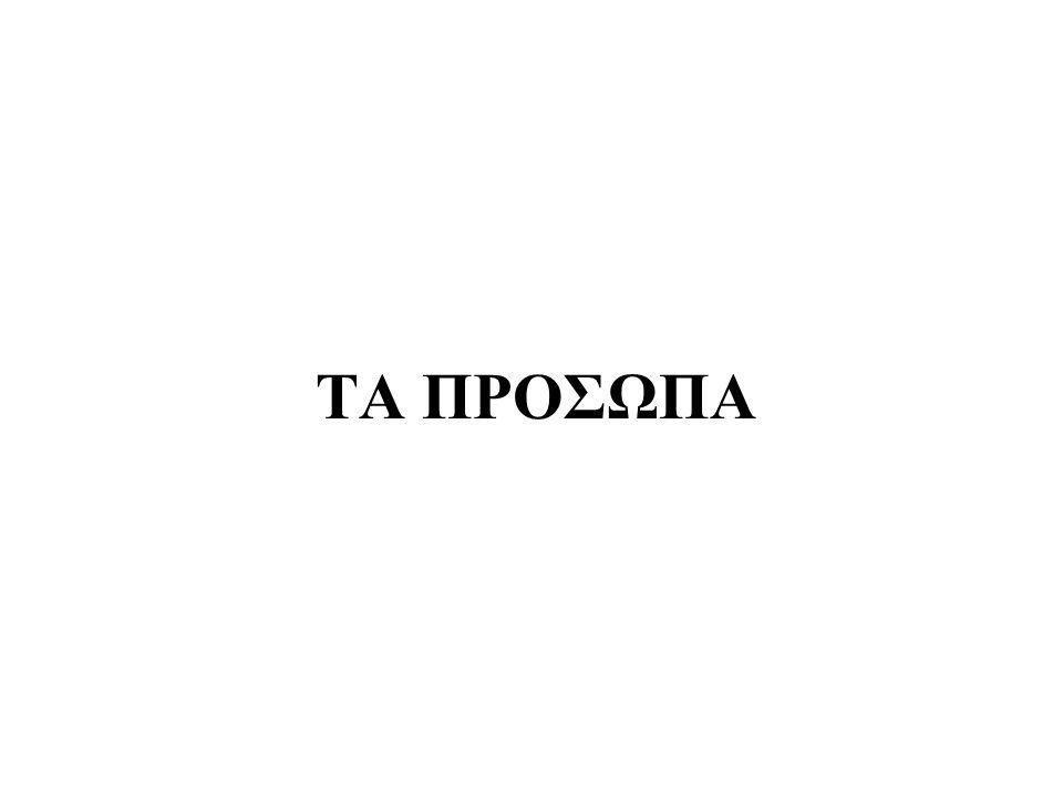 ΤΑ ΠΡΟΣΩΠΑ