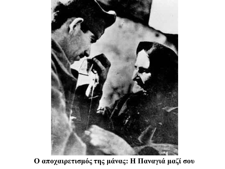 Το τεύχος του αμερικάνικου περιοδικού Life αφιερωμένο στον Έλληνα Στρατιώτη: Greek Soldier (Δεκέμβριος 1940)