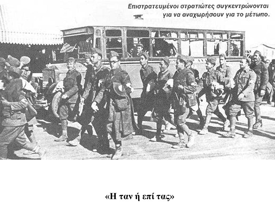 Ελληνοϊταλικός Πόλεμος Το έπος του 1940 (1940-1941)