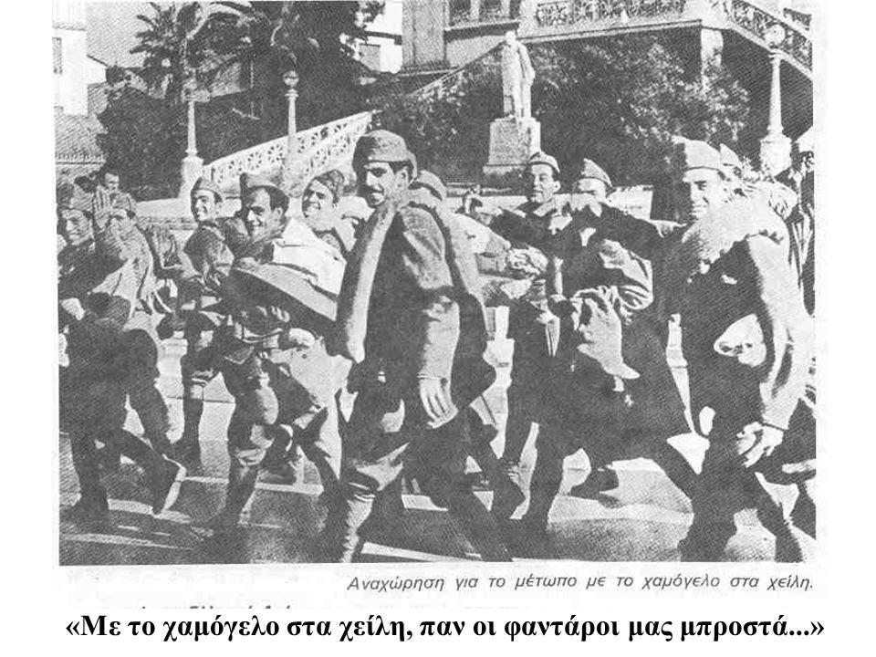 Το έπος του 1940
