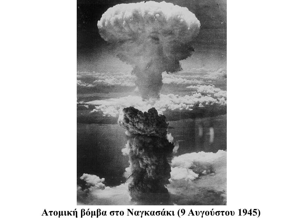 Ατομική βόμβα στο Ναγκασάκι (9 Αυγούστου 1945)