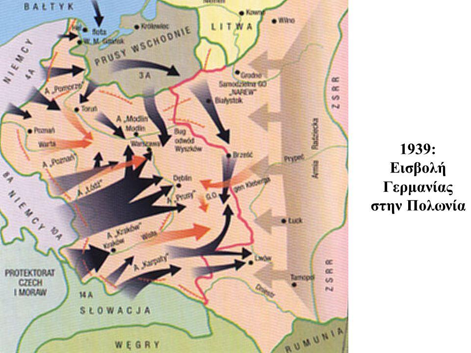 1939: Εισβολή Γερμανίας στην Πολωνία