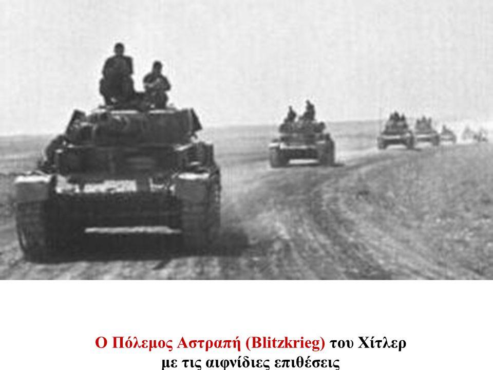 O Πόλεμος Αστραπή (Blitzkrieg) του Χίτλερ με τις αιφνίδιες επιθέσεις