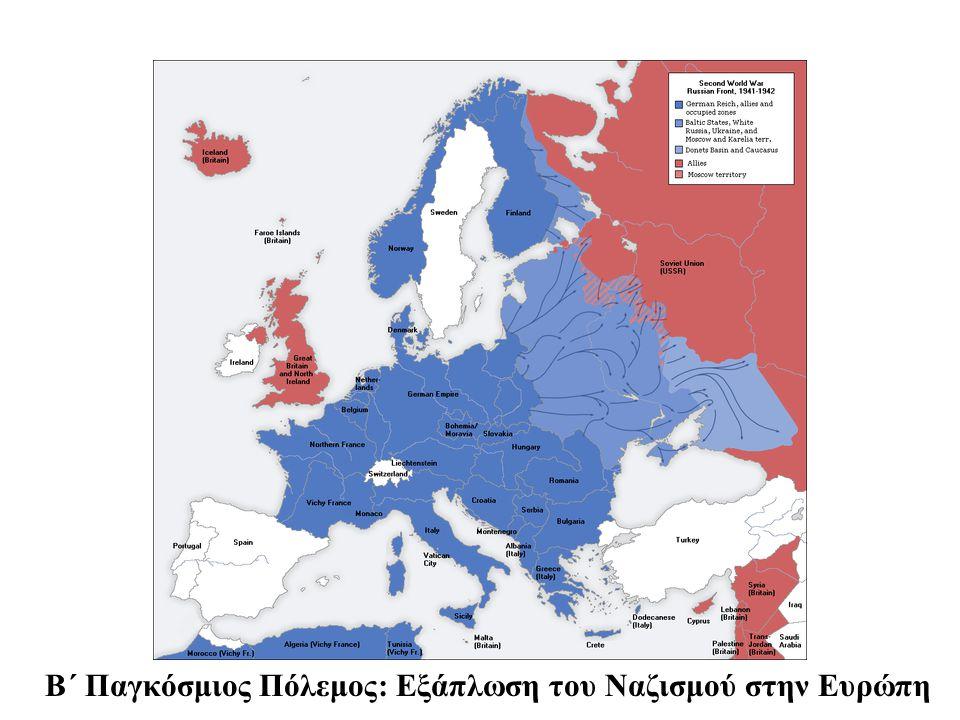 Β΄ Παγκόσμιος Πόλεμος: Εξάπλωση του Ναζισμού στην Ευρώπη