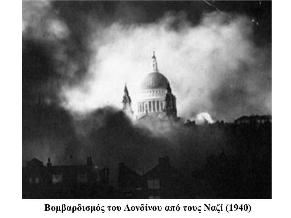 Βομβαρδισμός του Λονδίνου από τους Ναζί (1940)