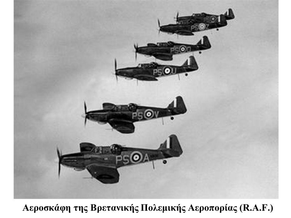 Αεροσκάφη της Βρετανικής Πολεμικής Αεροπορίας (R.A.F.)