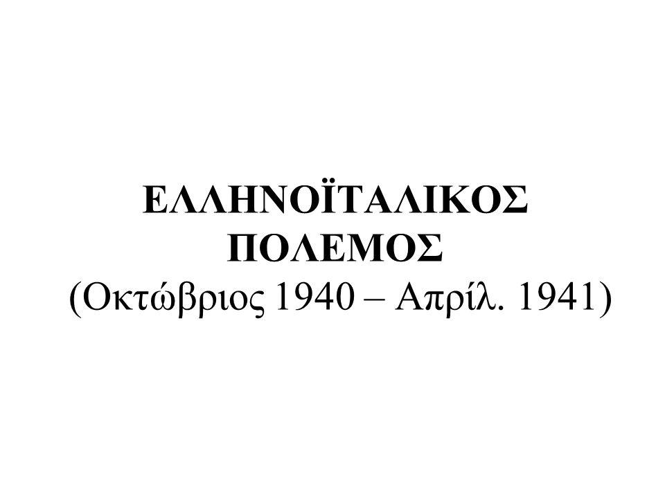ΕΛΛΗΝΟΪΤΑΛΙΚΟΣ ΠΟΛΕΜΟΣ (Οκτώβριος 1940 – Απρίλ. 1941)