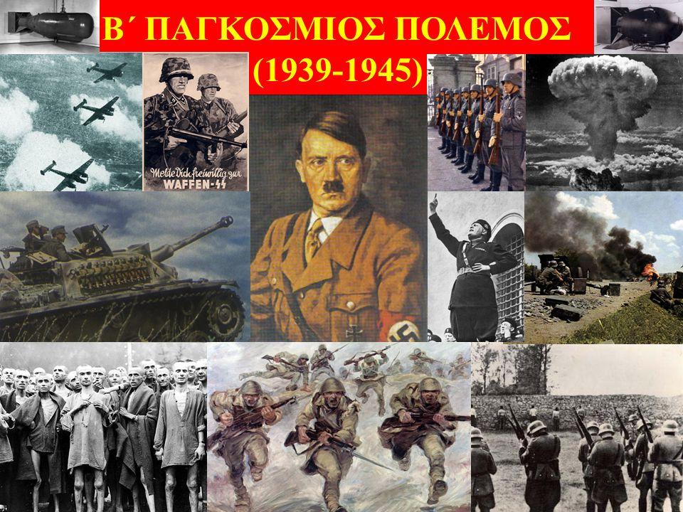 ΟΡΙΣΤΙΚΗ ΠΤΩΣΗ ΤΟΥ ΑΞΟΝΑ (Θάνατος Χίτλερ & Μουσολίνι)
