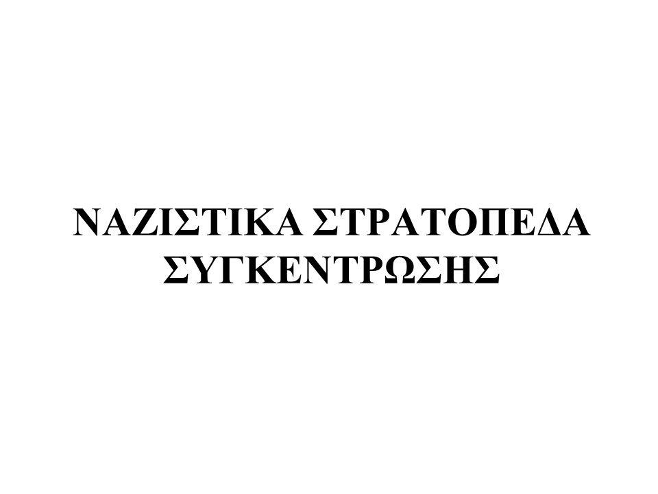 ΝΑΖΙΣΤΙΚΑ ΣΤΡΑΤΟΠΕΔΑ ΣΥΓΚΕΝΤΡΩΣΗΣ