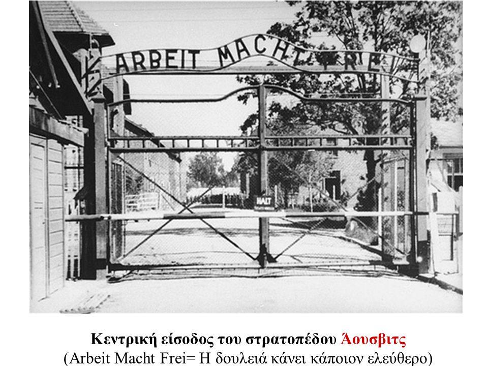 Κεντρική είσοδος του στρατοπέδου Άουσβιτς (Arbeit Macht Frei= Η δουλειά κάνει κάποιον ελεύθερο)