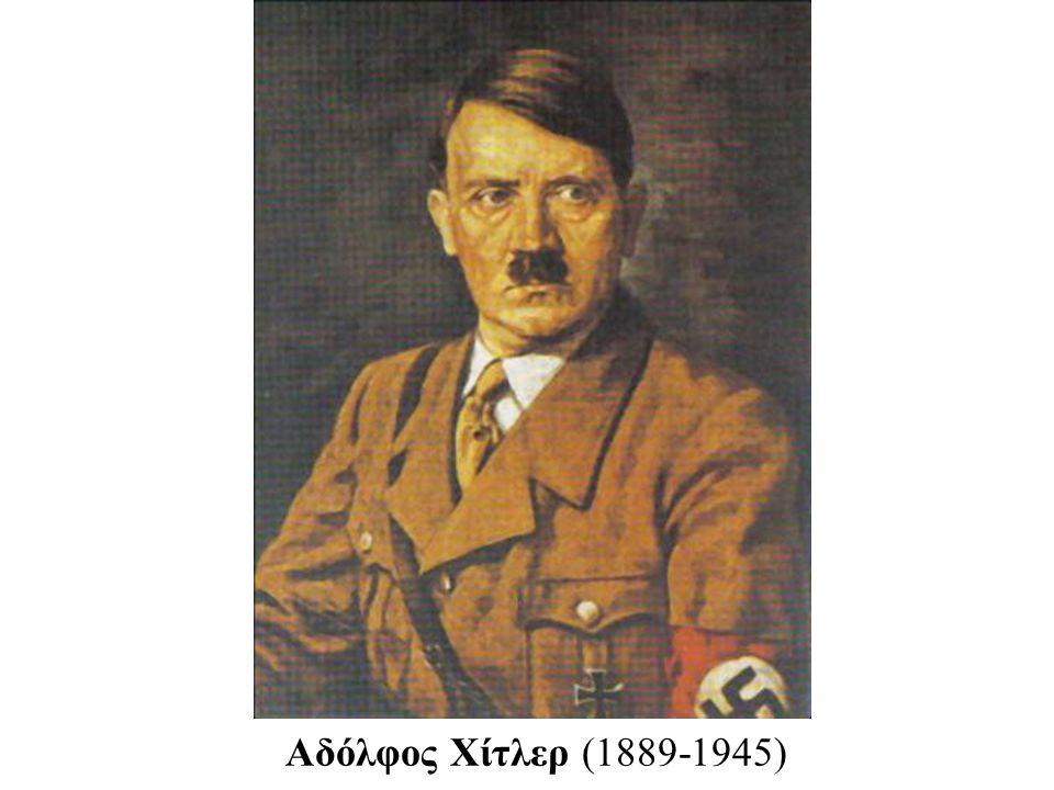 Αδόλφος Χίτλερ (1889-1945)