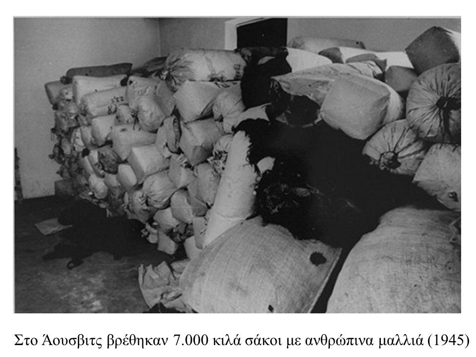 Στο Άουσβιτς βρέθηκαν 7.000 κιλά σάκοι με ανθρώπινα μαλλιά (1945)