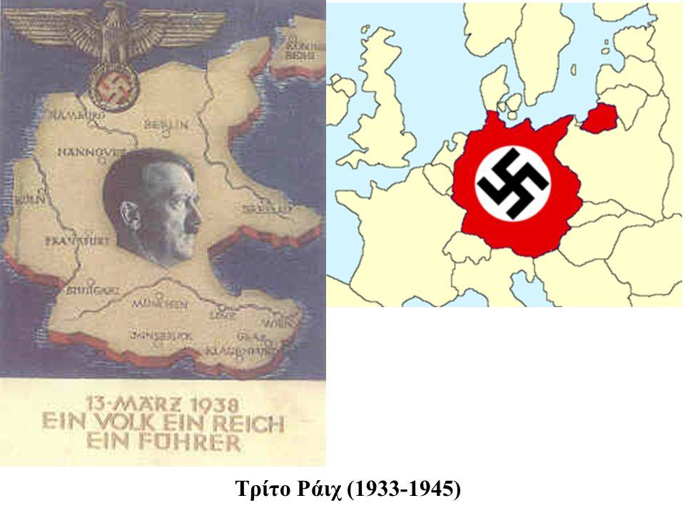Τρίτο Ράιχ (1933-1945)