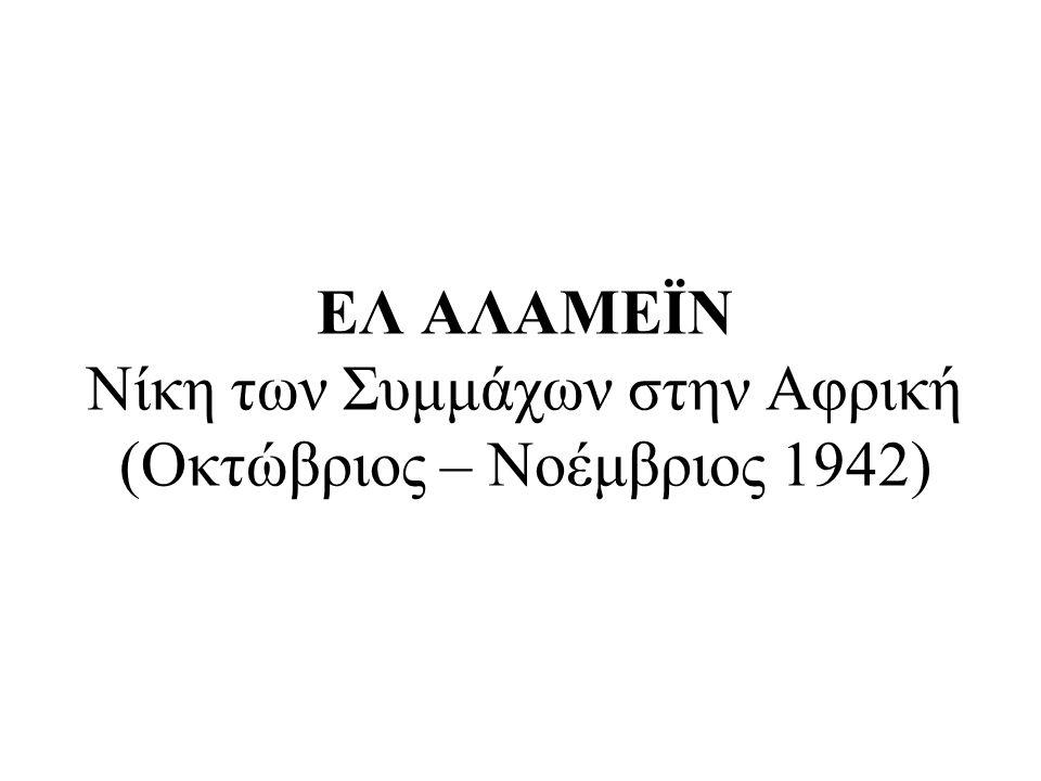ΕΛ ΑΛΑΜΕΪΝ Νίκη των Συμμάχων στην Αφρική (Οκτώβριος – Νοέμβριος 1942)