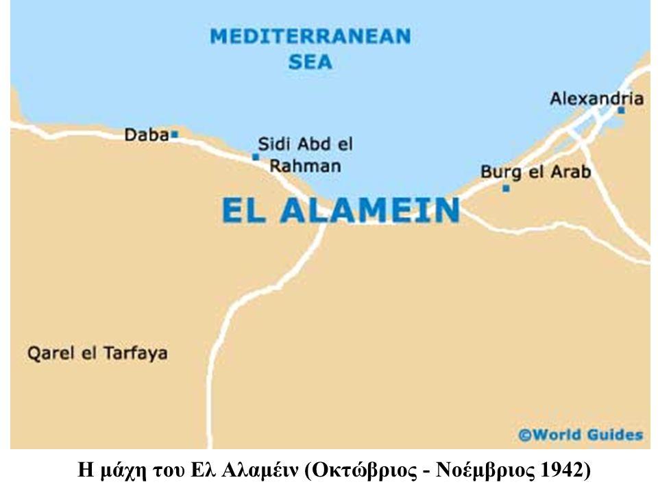 Η μάχη του Ελ Αλαμέιν (Οκτώβριος - Νοέμβριος 1942)