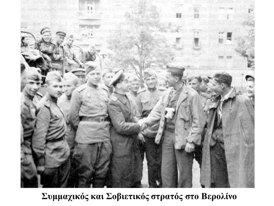 Συμμαχικός και Σοβιετικός στρατός στο Βερολίνο