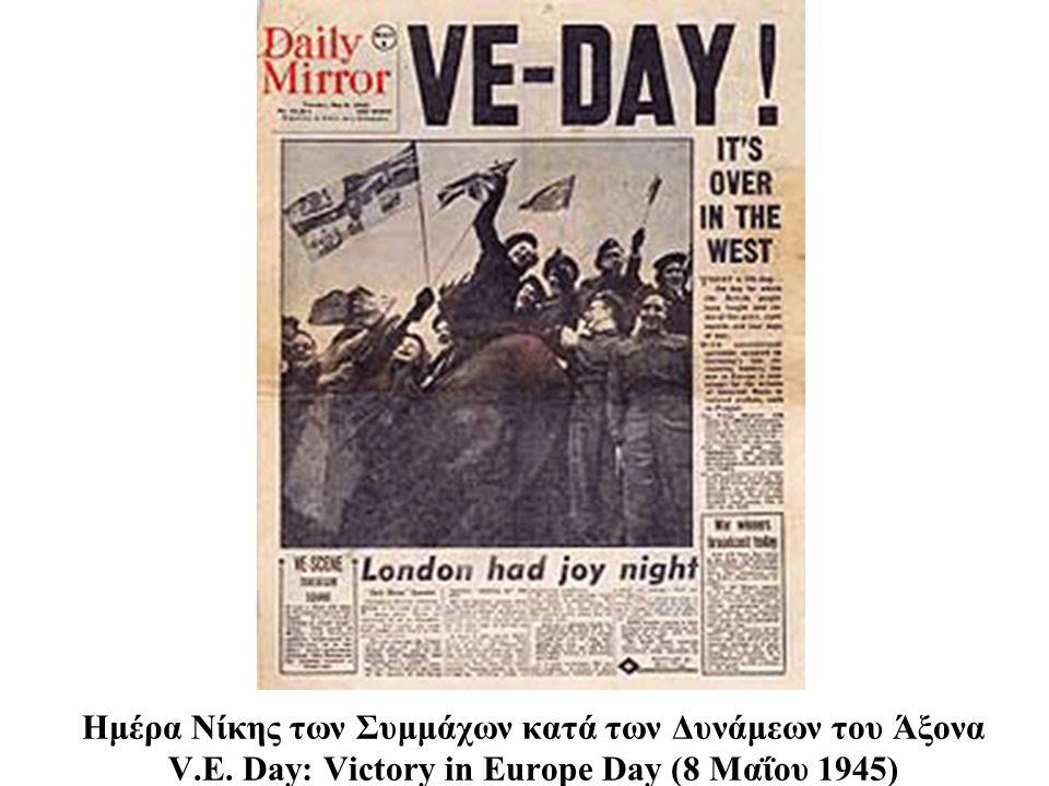 Ημέρα Νίκης των Συμμάχων κατά των Δυνάμεων του Άξονα V.E. Day: Victory in Europe Day (8 Μαΐου 1945)