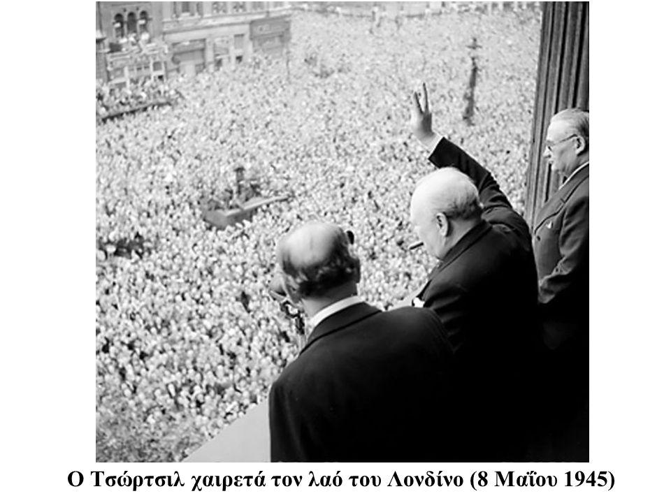 Ο Τσώρτσιλ χαιρετά τον λαό του Λονδίνο (8 Μαΐου 1945)