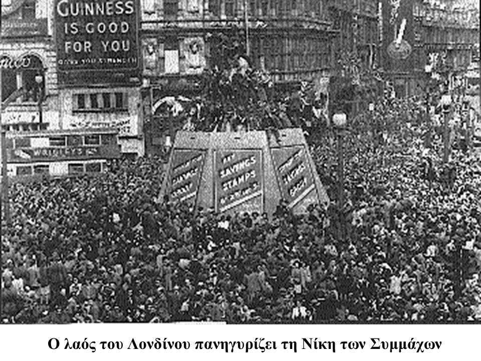 Ο λαός του Λονδίνου πανηγυρίζει τη Νίκη των Συμμάχων