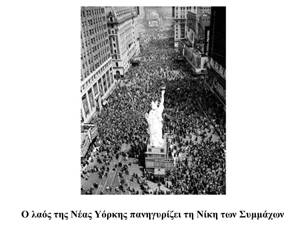 Ο λαός της Νέας Υόρκης πανηγυρίζει τη Νίκη των Συμμάχων