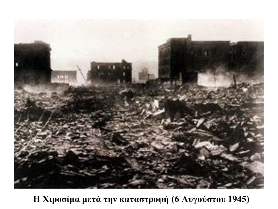 Η Χιροσίμα μετά την καταστροφή (6 Αυγούστου 1945)