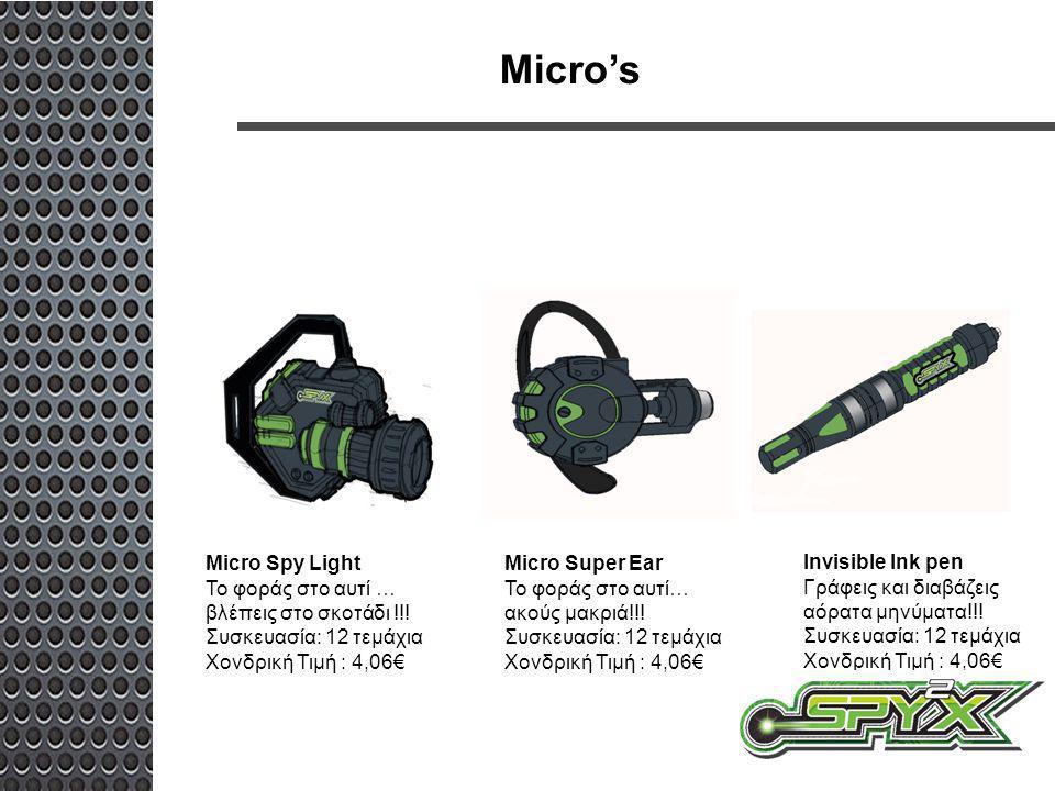 Micro's Micro Spy Light Το φοράς στο αυτί … βλέπεις στο σκοτάδι !!! Συσκευασία: 12 τεμάχια Χονδρική Τιμή : 4,06€ Invisible Ink pen Γράφεις και διαβάζε