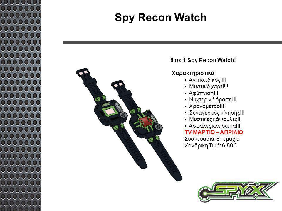 Spy Recon Watch 8 σε 1 Spy Recon Watch! Χαρακτηριστικά Αντι κωδικός !!! Μυστικό χαρτί!!! Αφύπνιση!!! Νυχτερινή όραση!!! Χρονόμετρο!!! Συναγερμός κίνησ
