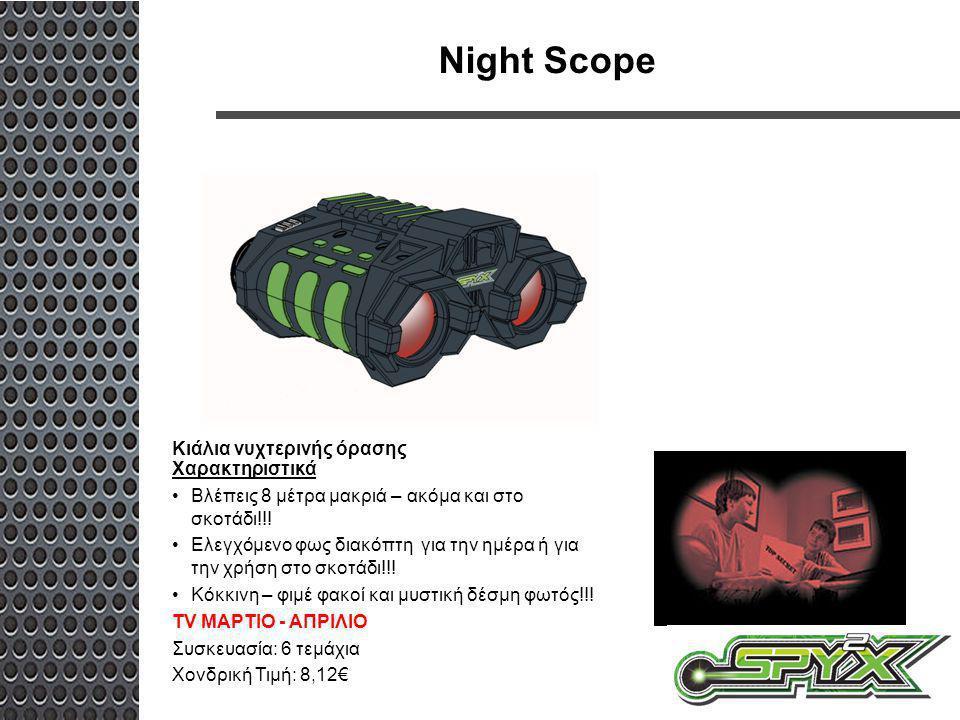 Night Scope Κιάλια νυχτερινής όρασης Χαρακτηριστικά Βλέπεις 8 μέτρα μακριά – ακόμα και στο σκοτάδι!!! Ελεγχόμενο φως διακόπτη για την ημέρα ή για την