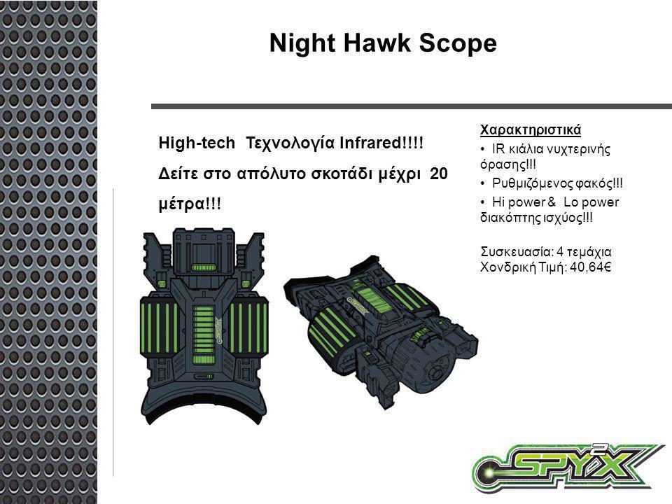 Χαρακτηριστικά IR κιάλια νυχτερινής όρασης!!! Ρυθμιζόμενος φακός!!! Hi power & Lo power διακόπτης ισχύος!!! Συσκευασία: 4 τεμάχια Χονδρική Τιμή: 40,64