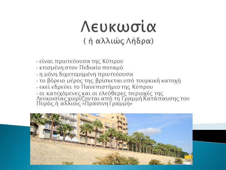 είναι πρωτεύουσα της Κύπρου κτισμένη στον Πεδιαίο ποταμό η μόνη διχοτομημένη πρωτεύουσα το βόρειο μέρος της βρίσκεται υπό τουρκική κατοχή εκεί εδρεύει